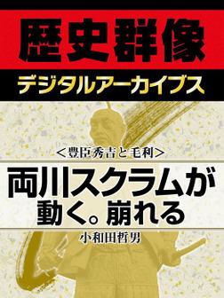 <豊臣秀吉と毛利>両川スクラムが動く。崩れる-電子書籍