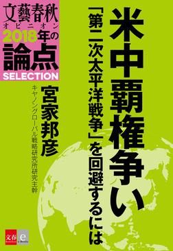 米中覇権争い「第二次太平洋戦争」を回避するには【文春オピニオン 2018年の論点SELECTION】-電子書籍