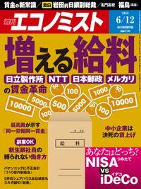 週刊エコノミスト (シュウカンエコノミスト) 2018年06月12日号
