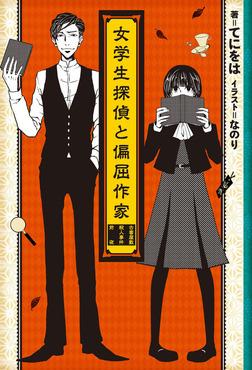 女学生探偵と偏屈作家 ─古書屋敷殺人事件前夜─-電子書籍