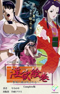 【フルカラー成人版】淫欲絵巻 ~雪夜に姫は犯される~ Complete版-電子書籍
