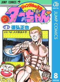 新ジャングルの王者ターちゃん 8-電子書籍