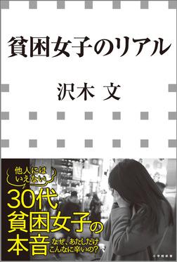 貧困女子のリアル(小学館新書)-電子書籍