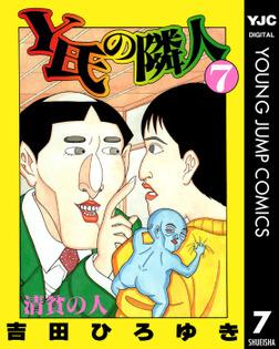 Y氏の隣人 7-電子書籍