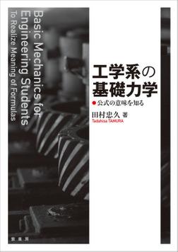 工学系の基礎力学 公式の意味を知る-電子書籍