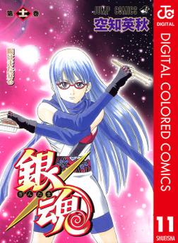 銀魂 カラー版 11-電子書籍