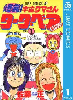 爆発!宇宙クマさん タータ・ベア&菊千代くん 1-電子書籍