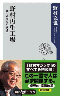 野村再生工場 ――叱り方、褒め方、教え方-電子書籍