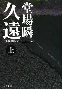 久遠(上) 刑事・鳴沢了-電子書籍