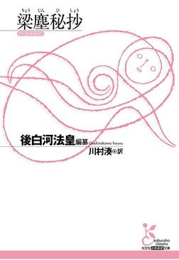 梁塵秘抄-電子書籍