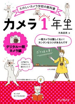 カメラ1年生 デジタル一眼カメラ編-電子書籍