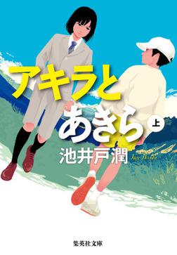 アキラとあきら 上-電子書籍