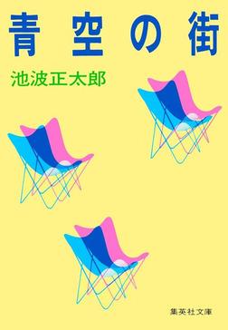 青空の街-電子書籍