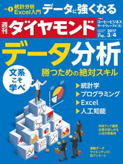 週刊ダイヤモンド 17年3月4日号-電子書籍