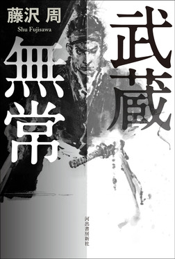 武蔵無常-電子書籍