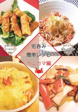 宅呑み簡単レシピ カニカマ編-電子書籍