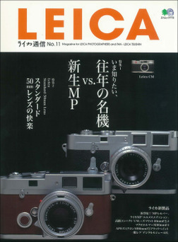 ライカ通信 No.11-電子書籍
