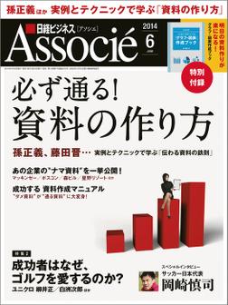 日経ビジネスアソシエ 2014年 06月号 [雑誌]-電子書籍