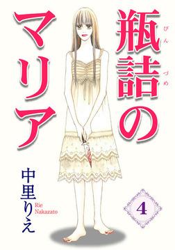 瓶詰めのマリア4-電子書籍