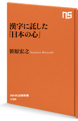 漢字に託した「日本の心」-電子書籍