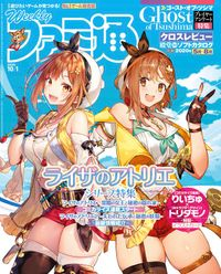 週刊ファミ通 2020年10月1日号【BOOK☆WALKER】