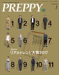 PREPPY 2018年1月号-電子書籍