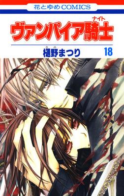 ヴァンパイア騎士(ナイト) 18巻-電子書籍
