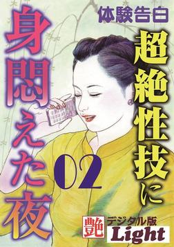超絶性技に身悶えた夜02-電子書籍