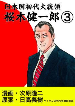 日本国初代大統領 桜木健一郎 3巻-電子書籍