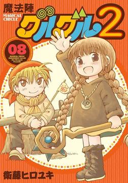 魔法陣グルグル2 (8)-電子書籍