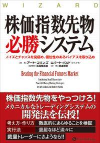 株価指数先物必勝システム ──行動ファイナンスと統計学を活用した科学的アプローチ