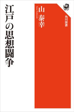 江戸の思想闘争-電子書籍