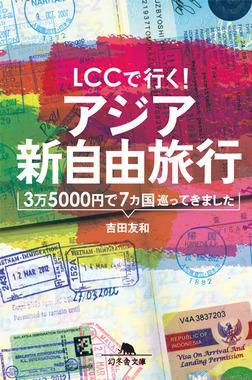 LCCで行く! アジア新自由旅行 3万5000円で7カ国巡ってきました-電子書籍