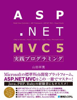 ASP.NET MVC 5 実践プログラミング-電子書籍