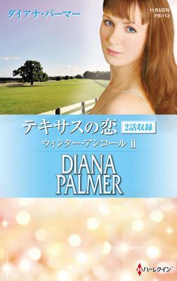 テキサスの恋 ウィンター・アンコール Ⅱ-電子書籍