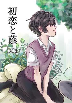 初恋と蔭-電子書籍