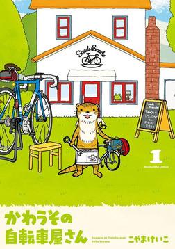 かわうその自転車屋さん 1巻-電子書籍