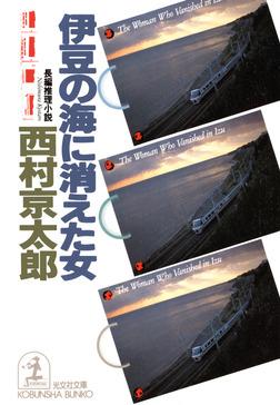 伊豆の海に消えた女-電子書籍