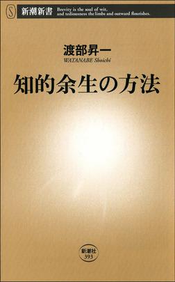 知的余生の方法-電子書籍