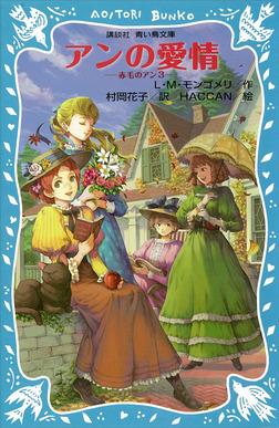 青い鳥文庫 アンの愛情 赤毛のアン(3)-電子書籍