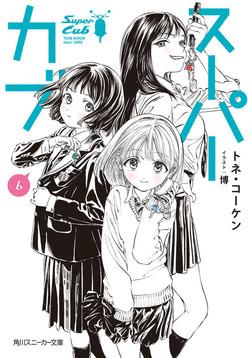 スーパーカブ 6【電子特別版】-電子書籍