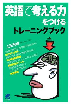 英語で考える力をつけるトレーニングブック(CDなしバージョン)-電子書籍