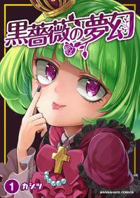 黒薔薇の夢幻 1巻