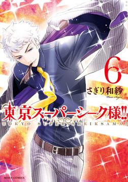 東京スーパーシーク様!! 6-電子書籍
