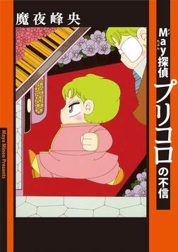 May探偵プリコロの不信-電子書籍