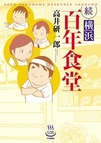 続 横浜百年食堂(思い出食堂コミックス)