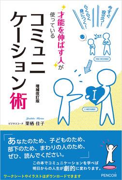 今すぐ役立つ!らくらく身につく!才能を伸ばす人が使っているコミュニケーション術 増補改訂版-電子書籍