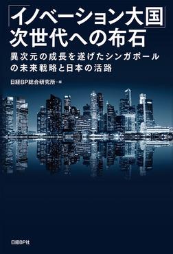 「イノベーション大国」次世代への布石 異次元の成長を遂げたシンガポールの未来戦略と日本の活路-電子書籍