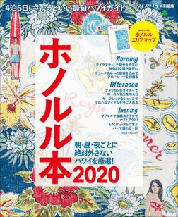 ホノルル本 2020-電子書籍