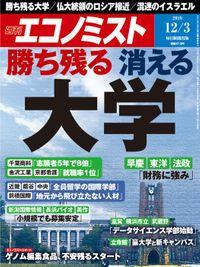 週刊エコノミスト (シュウカンエコノミスト) 2019年12月03日号